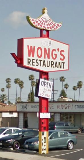 Wong's Sign_Google Image